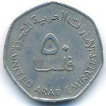 ОАЭ, 50 филсов (1995 г.)