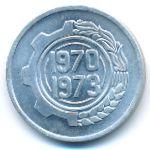 Алжир, 5 сентим (1970 г.)