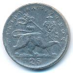 Эфиопия, 25 метонья