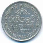 Шри-Ланка, 1 рупия (1982 г.)