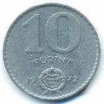 Венгрия, 10 форинтов (1971–1980 г.)