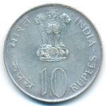 Индия, 10 рупий (1973 г.)