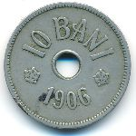 Румыния, 10 бани (1906 г.)