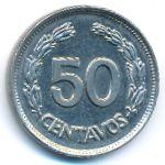 Эквадор, 50 сентаво (1963–1982 г.)