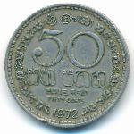 Шри-Ланка, 50 центов (1972 г.)