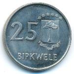 Экваториальная Гвинея, 25 бипквеле (1980 г.)