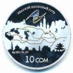 Киргизия, 10 сом (2011 г.)