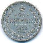 Александр II (1855—1881), 20 копеек (1870 г.)
