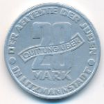 Лодзь, 20 марок (1943 г.)