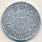 Сербия, 5 динаров (1904 г.)
