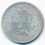 Тайвань, 100 юаней (1965 г.)