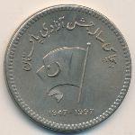 Пакистан, 50 рупий (1997 г.)