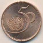 Пакистан, 5 рупий (1995 г.)