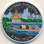 Северная Корея, 250 вон (1996 г.)