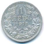 Болгария, 1 лев (1912 г.)