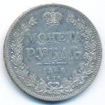 Николай I (1825—1855), 1 рубль (1846 г.)