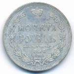 Николай I (1825—1855), 1 рубль (1854 г.)