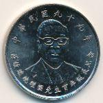 Тайвань, 10 юаней (2010 г.)