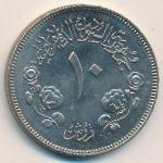 Судан, 10 гирш (1980 г.)