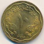 Судан, 10 миллим (1980 г.)