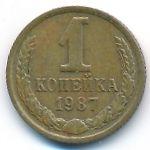 СССР, 1 копейка (1987 г.)