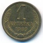 СССР, 1 копейка (1989 г.)