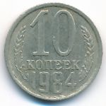 СССР, 10 копеек (1984 г.)