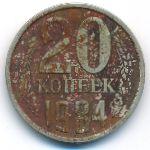 СССР, 20 копеек (1984 г.)