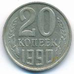 СССР, 20 копеек (1990 г.)