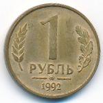 Россия, 1 рубль (1992 г.)