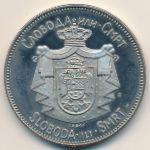 Югославия, 1 крона (1967 г.)