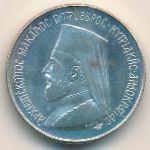 Кипр, 3 фунта (1974 г.)