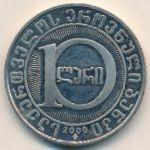 Грузия, 10 лари (2000 г.)
