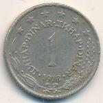 Югославия, 1 динар (1978 г.)