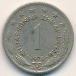 Югославия, 1 динар (1974 г.)