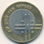 Индия, 10 рупий (2007 г.)