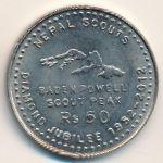 Непал, 50 рупий (2012 г.)