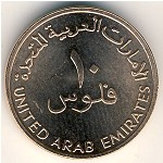 United Arab Emirates, 10 fils, 1996–2005