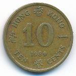 Гонконг, 10 центов (1989 г.)