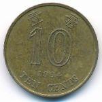 Гонконг, 10 центов (1994 г.)