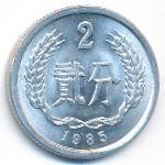 Китай, 2 феня (1985 г.)