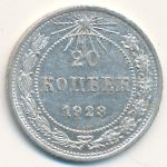 РСФСР, 20 копеек (1922–1923 г.)