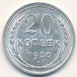 СССР, 20 копеек (1930 г.)
