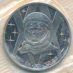 СССР, 1 рубль (1988 г.)