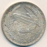 Египет, 1 фунт (1968 г.)