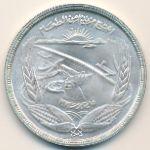 Египет, 1 фунт (1973 г.)