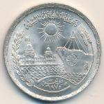 Египет, 1 фунт (1976 г.)