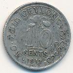 Цейлон, 10 центов (1913 г.)