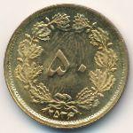 Иран, 50 динаров (1977 г.)
