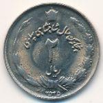 Иран, 2 риала (1976 г.)